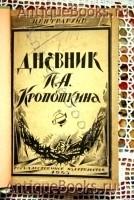 `Дневник П.А.Кропоткина` . Москва – Петроград. 1923 г.
