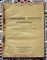 `Криминальные психопаты (социопаты)` Профессор А.К.Ленц. Ленинград, 1927 г