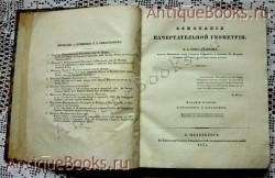 Антикварная книга: Основания начертательной геометрии. Я.А.Севастьянов. СПб, 1834 г