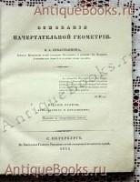 Основания начертательной геометрии. Я.А.Севастьянов. СПб, 1834 г