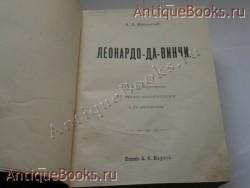 `Леонардо-да-Винчи` А.Л.Волынский. 1899 г., СПБ