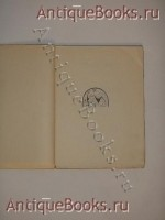 `Песня судьбы` Александр Блок. Петербург, Книгоиздательство  Алконост , 1919 г.