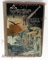 Антикварная книга: Фритьоф Нансен. Его жизнь и путешествия. . Издание А.Ф. Девриена, 1901г.
