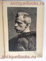 Фритьоф Нансен. Его жизнь и путешествия. . Издание А.Ф. Девриена, 1901г.