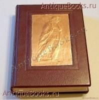 `Сталин. К шестидесятилетию со дня рождения.` . 1940. Москва.