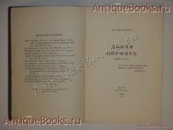 `Дикая порфира` Михаил Зенкевич. С.-Петербург, Цех Поэтов, 1912 г.