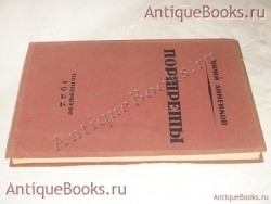 `Портреты` Юрий Анненков. Петербург, Издательство  Петрополис , 1922 г.