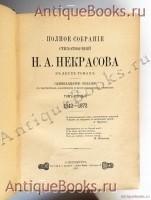 Антикварная книга: Полное собрание стихотворений Н.А.Некрасова. . С.-Петербург, Типография А.С.Суворина, 1913 г.