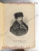 Полное собрание стихотворений Н.А.Некрасова. . С.-Петербург, Типография А.С.Суворина, 1913 г.