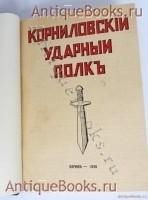 `Корниловский ударный полк` М.А. Критский. Париж, 1936 год