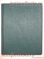 `Будем как Солнце` Константин Бальмонт. Москва, Книгоиздательство  Скорпион , 1912 г.