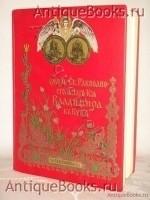 Собор Святого Равноапостольного князя Владимира в Киеве. . Киев, Типография С.В.Кульженко, 1905 г.