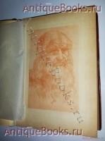 `Леонардо-да-Винчи` А.Л. Волынский. Киев, тип. С.В.Кульженко, 1909 год