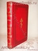 `Апостол` . Москва, Синодальная Типография, 1894 г.