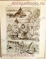 Русские народы. Европейская Россия. Под редакцией профессора Н.Ю.Зографа. Москва, 1894 г