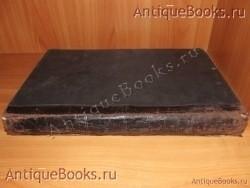 Антикварная книга: Пентикостарион. . 1894 год.Москва. Синодальная типография
