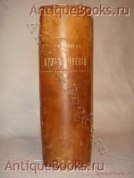 Антикварная книга: Круг чтения. Л.Н. Толстой. Москва, Типо-литография Т-ва И.Н.Кушнерёва, 1911 г.