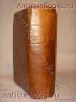 Круг чтения. Л.Н. Толстой. Москва, Типо-литография Т-ва И.Н.Кушнерёва, 1911 г.