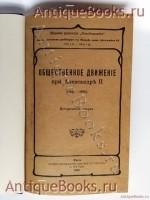 `Общественное движение при Александре ІІ (1855-1880). Исторические очерки` А.А. Корнилов. Париж, 1905 г.