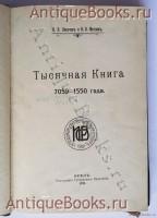 `Тысячная книга 7059-1550 года` Н.Г. Лихачев, Н.В. Мятлев. Орел, тип. Губернского правления, 1911 г.