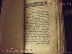`Псалтырь с воследованием` . 1793 год. Москва. Типография Единоверческой церкви. (Карташов)