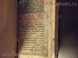 `Минея общая` . 14.X.1625 год. Москва. Печатный двор
