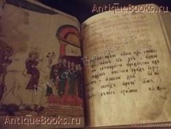 `Страсти христовы. Рукописная старообрядческая книга   с 27 цветными литографиями.` . 19 век