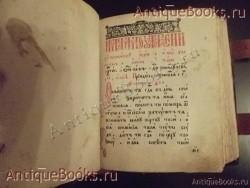 `Часовник` . ( Супрасльская типография)-(Клинцы: Типография Фёдора  Карташова). 1794 год