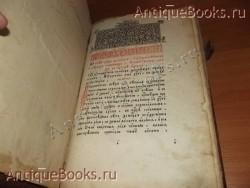 `Книга о вере` . 1882 год. Москва. Типография Единоверцев.