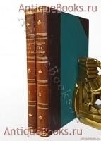 Антикварная книга: Две волны. Историческая хроника (1147-1898). Вл. Череванский. С.-Петербург, Государственная Типография, 1898 г.
