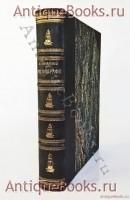 `Океанография` Ю. Шокальский. Товарищество А.Ф. Маркс, 1917 г.