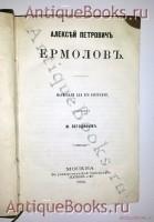 `Алексей Петрович Ермолов` М.Погодин. Москва, В Университетской Типографии (Катков и К°), 1864 г.