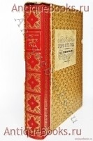 `Горе от ума` Грибоедов. Санкт-Петербург, 1913 год. Издание товарищества Р.Голике и А.Вильборг.