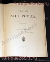 `Сказки Андерсена` . Санкт-Петербург, Издание А.Ф.Девриена. 1899 год