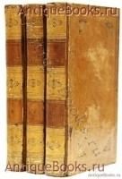 Антикварная книга: Путешествие в Китай через Монголию,  в 1820 и 1821 годах. Е. Ф. Тимковский. Спб.: в тип. Мед. Департ. МВД,  1824 г.