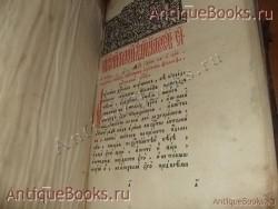 `Пролог` . 1896  год. Москва. Синодальная типография