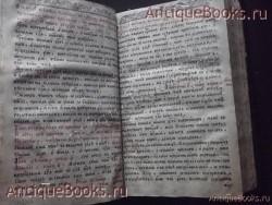 `Пентикостарион` . Москва. Синодальная типография.-1815 год.