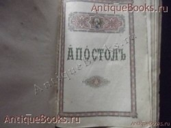 `Апостол с накладками` . Москва. Синодальная типография. 1910 год
