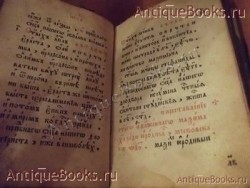 `Святцы` . 1863 год. Типография Единоверцев  при Сто-Троицко - Веденской  церкви
