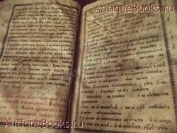 `Апостол` . 1699 год. Москва. Печатный двор