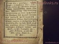 `Дияние   святых апостолов` . Москва. Синодальная типография.1764год