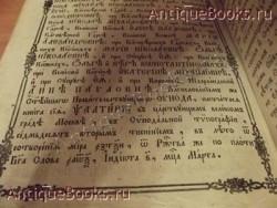 `Псалтырь.` . Москва. Синодальная типография . 1860  год..