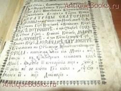 `Минея месяц-январь` . 1779 год  . Москва. Синодальная типография