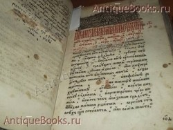 `Сборник  Кириллова  Книга` . 1644 год   .   Москва. Печатный двор.