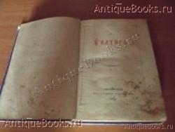 `Псалтырь` . С.П.Б. 1900 год. Синодальная типография