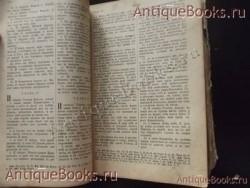 `Библия ветхого и нового завета` . 1900 год.   Москва Синодальная типография.