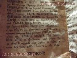 `Новый завет` . 1873год. Москва Синодальная типография