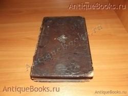 `Псалтырь` . 1860год. Москва Синодальная типография