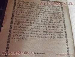 `Псалтырь` . 1862 год. Москва Синодальная типография
