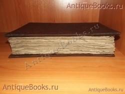 `Минея месяц август` . 1758 год. Москва Синодальная типография